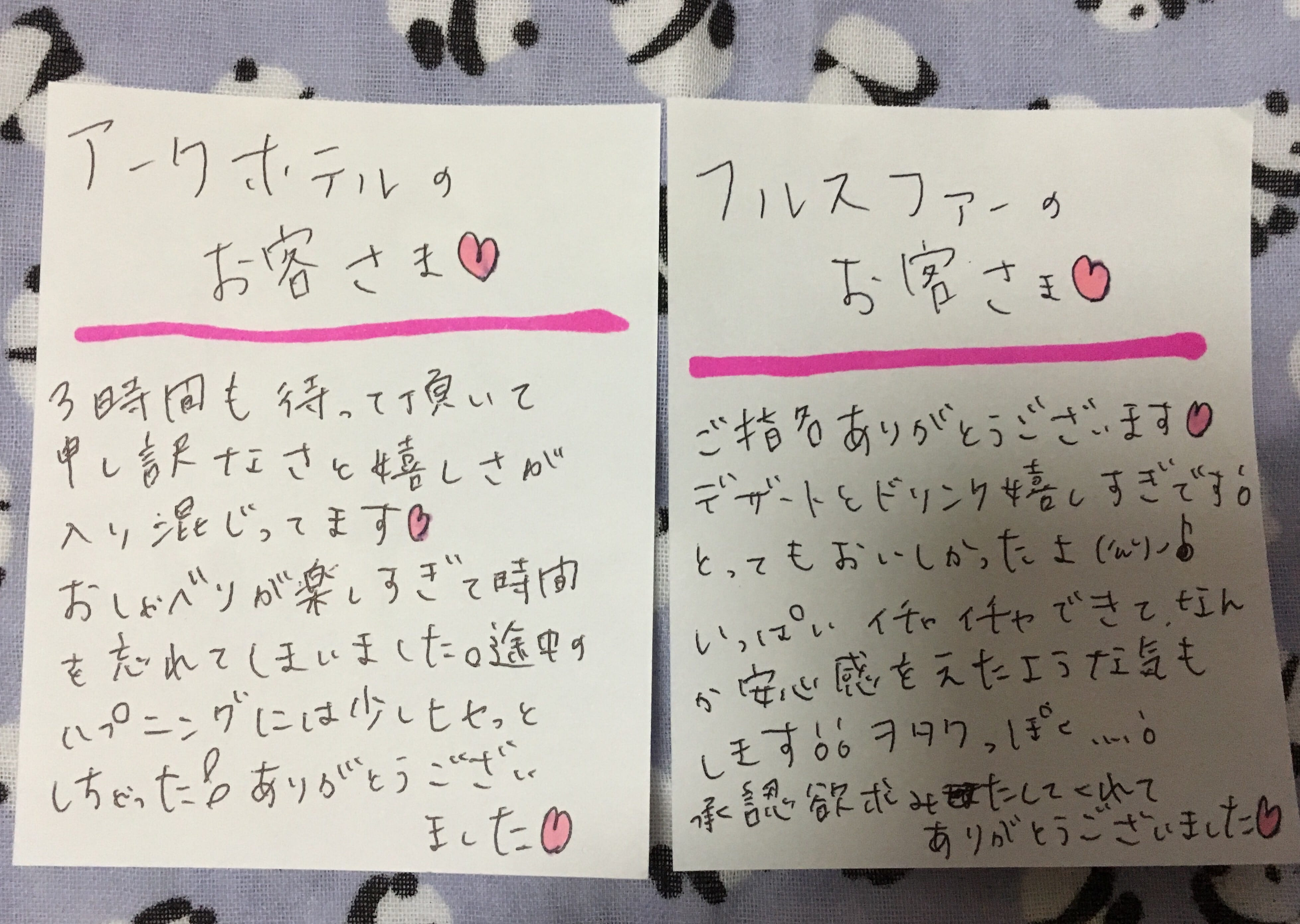 シオン「おれい(最後」10/24(火) 07:56   シオンの写メ・風俗動画