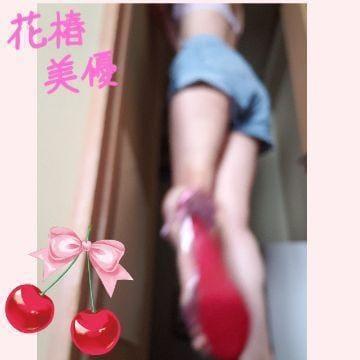 「ピンぼけ」09/21日(月) 10:05 | 美優-みゆう-の写メ・風俗動画