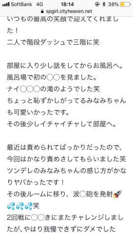 「minami」09/24(木) 18:18 | 荒木 みなみの写メ・風俗動画