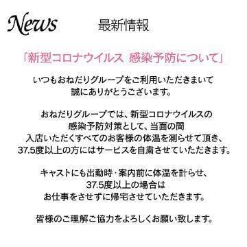 「消毒?対策?」09/25(金) 14:00 | 【きらら】Fカップ細身のS級嬢の写メ・風俗動画