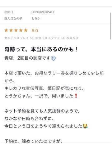 「ありがとう??」09/26日(土) 12:24 | とうかの写メ・風俗動画