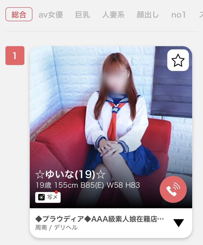 「またまた」09/27日(日) 20:12   ☆ゆいな(19)☆の写メ・風俗動画