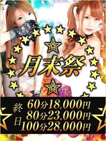 「お得な限定イベントやってるよ!!」09/29(火) 03:59   リョウの写メ・風俗動画