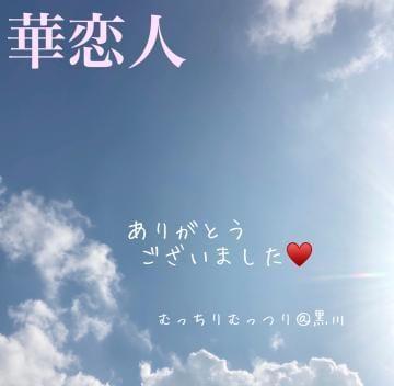 「帰路?」09/29日(火) 16:04   黒川の写メ・風俗動画