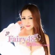 ユイ | フェアリー48(大塚・巣鴨)