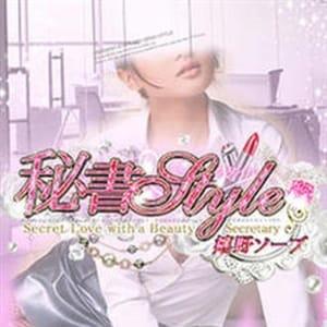 イロハ秘書【Gカップでのご奉仕♪】 | 秘書Style(嬉野・武雄)
