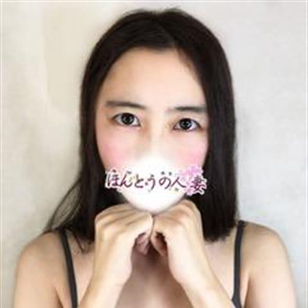 京子-きょうこ【未経験♪超おっとりEカップ若妻】 | ほんとうの人妻町田店(町田)