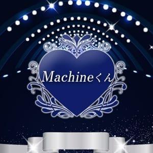 ☆MACHINE君☆【お得な情報が…!】 | LOVE・MACHINE NO5(熊本市近郊)