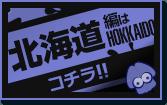 北海道のおっぱいランキングはコチラ!!-第2回駅ちか乳揺れ選手権(北海道)