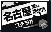 名古屋のおっぱいランキングはコチラ!!-第2回駅ちか乳揺れ選手権(名古屋)