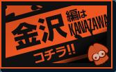 金沢のおっぱいランキングはコチラ!!-第2回駅ちか乳揺れ選手権(金沢)