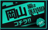 岡山のおっぱいランキングはコチラ!!-第2回駅ちか乳揺れ選手権(岡山)