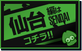 仙台のおっぱいランキングはコチラ!!-第2回駅ちか乳揺れ選手権(仙台)