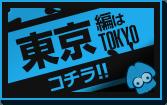 東京のおっぱいランキングはコチラ!!-第2回駅ちか乳揺れ選手権(東京)