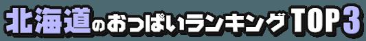 北海道のおっぱいランキング TOP3