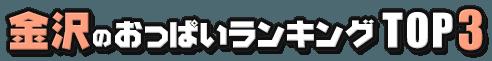 金沢のおっぱいランキング TOP3