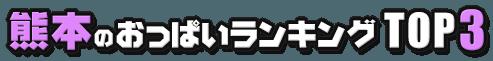 熊本のおっぱいランキング TOP3