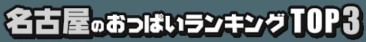 名古屋のおっぱいランキング TOP3
