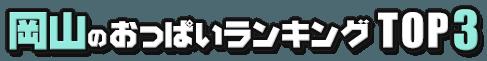 岡山のおっぱいランキング TOP3