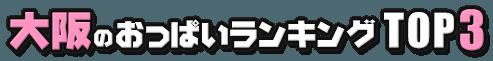 大阪のおっぱいランキング TOP3