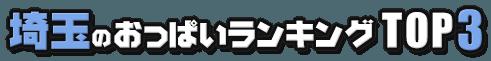 埼玉のおっぱいランキング TOP3