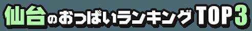 仙台のおっぱいランキング TOP3