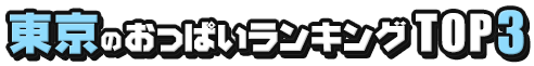 東京のおっぱいランキング TOP3