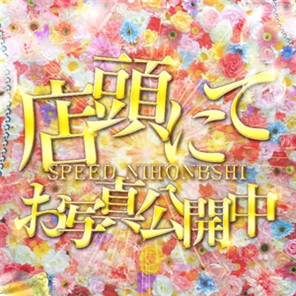 のん【☆癒し系美少女☆】 | スピード日本橋店(日本橋・千日前)
