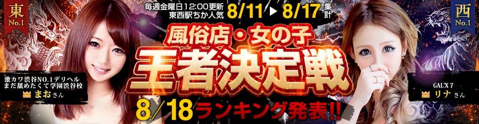 今週の[駅ちか]人気風俗ランキング!【毎週金曜発表!】