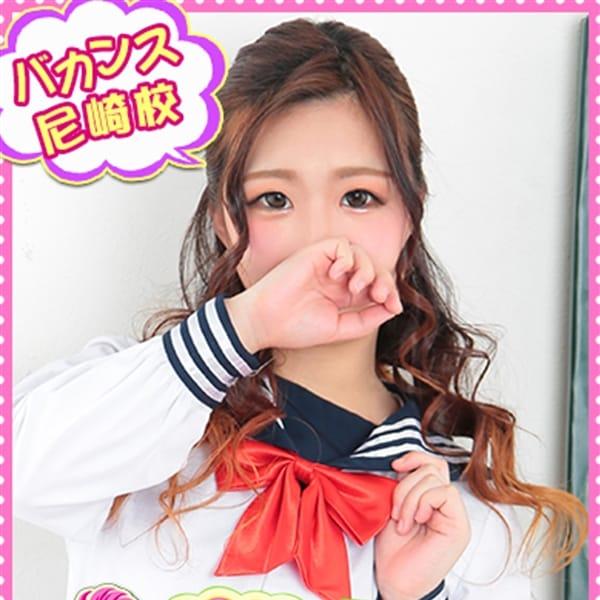 かりな【エロエロ美女♡】 | 密着指導!バカンス学園 尼崎校(尼崎・西宮)