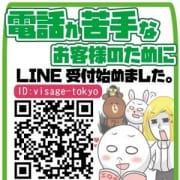 ピサージュ【LINE】 | 錦糸町ピサージュ(錦糸町)