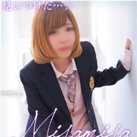 ミサミサ【弥 海砂】 | やんちゃな子猫谷九店(谷九)