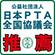 Icon pta