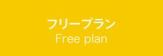 フリープラン Free plan