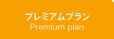 プレミアムプラン Premium plan