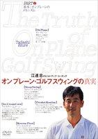 江連忠 オンプレーン・ゴルフスウィングの真実(1) 基本