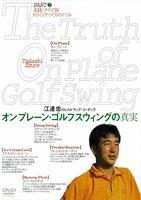 江連忠 オンプレーン・ゴルフスウィングの真実(3) 実践