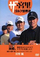 ザ・宮里 ゴルフ世界流 (2) 実践編 静筋を働かせてトラブルを楽しもう