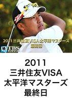 2011三井住友VISA太平洋マスターズ 最終日【TBSオンデマンド】