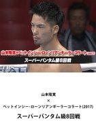 山本隆寛×ペットインシー・ローンリアンギーラーコラート(2017)スーパーバンタム級8回戦【TBSオンデマンド】