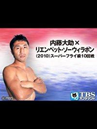 内藤大助×リエンペット・ソーウィラポン(2010)スーパーフライ級10回戦【TBSオンデマンド】