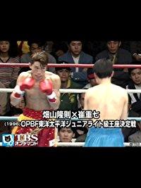畑山隆則×崔重七(1996)OPBF東洋太平洋ジュニアライト級王座決定戦【TBSオンデマンド】