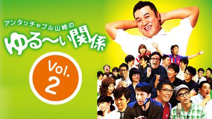 アンタッチャブル山崎のゆるーい関係Vol.2バカ爆☆豪華版ネタセレクション