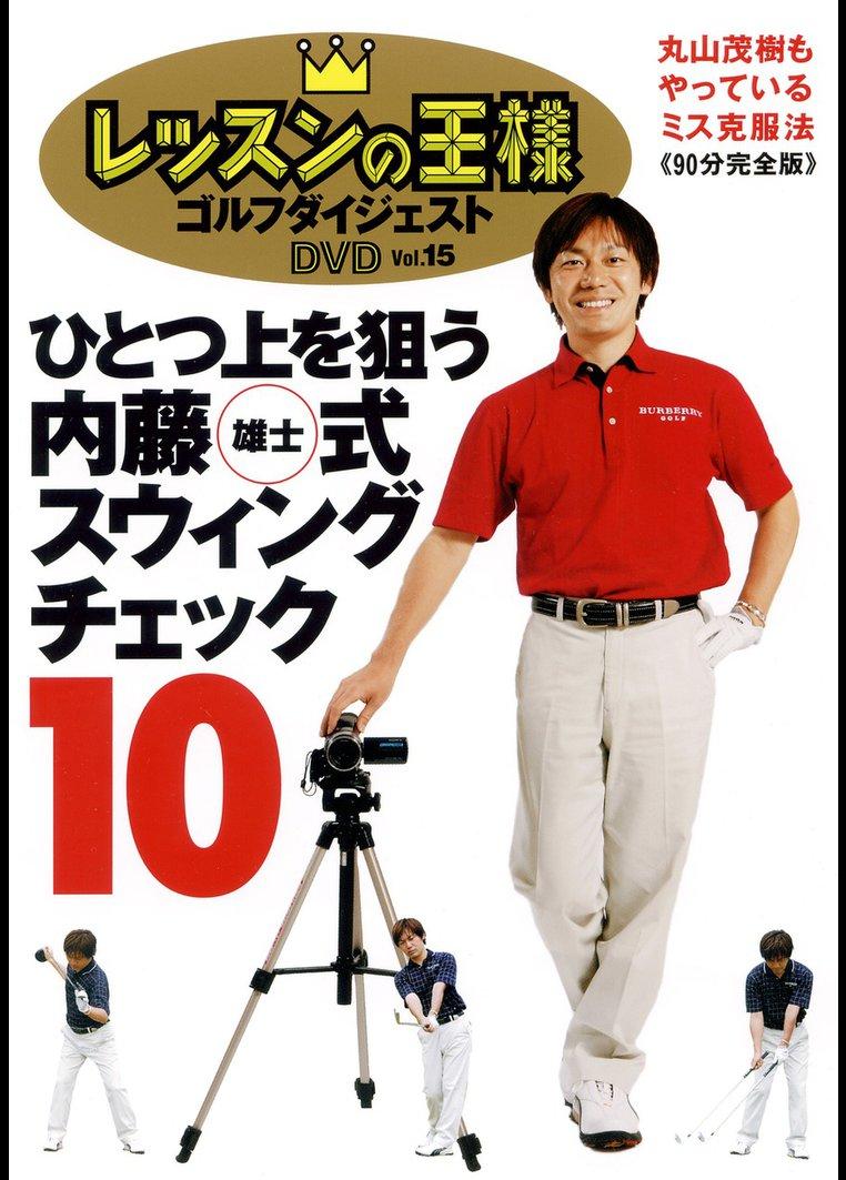 レッスンの王様Vol.15 ひとつ上を狙う内藤式スウィングチェック10