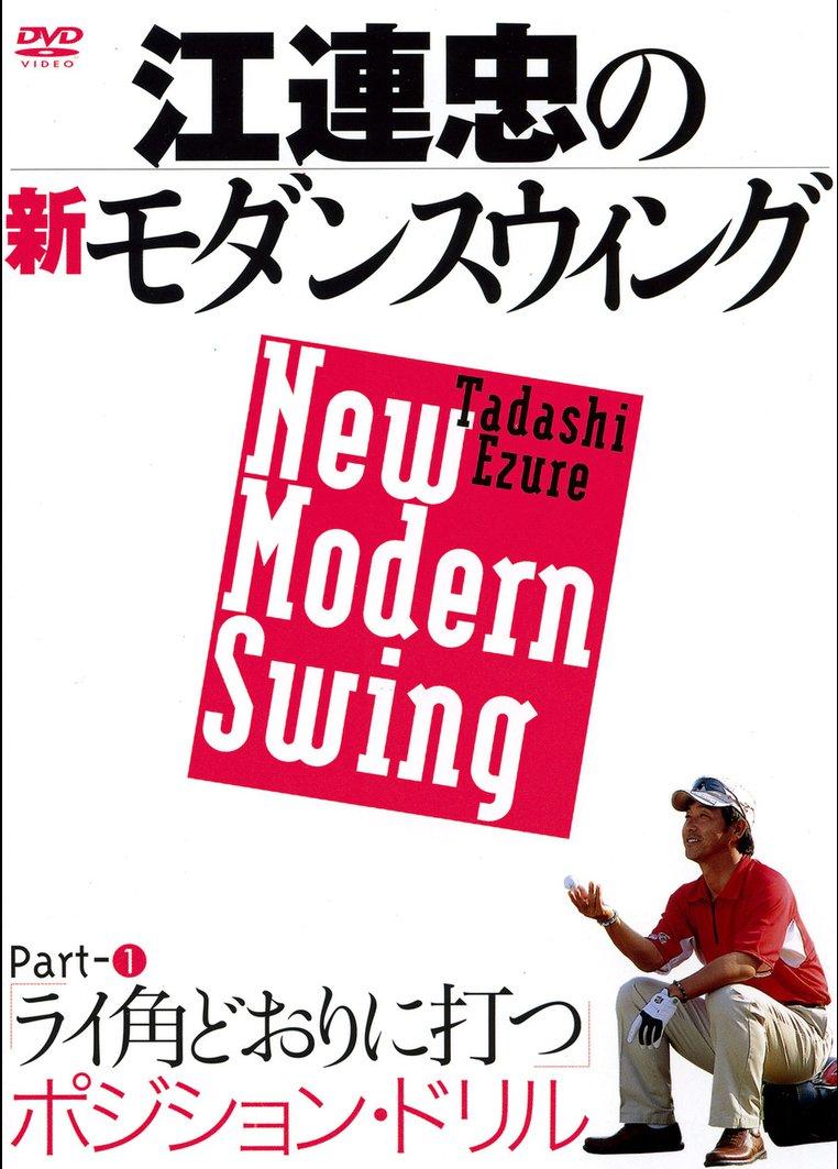 江連忠の新モダンスウィング Part.1 ライ角どおりに打つポジション・ドリル