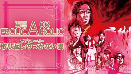 東京03FROLICAHOLICラブストーリー「取り返しのつかない姿」