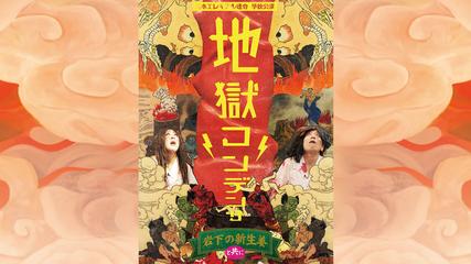 日本エレキテル連合単独公演「地獄コンデンサ-岩下の新生姜と共に-」