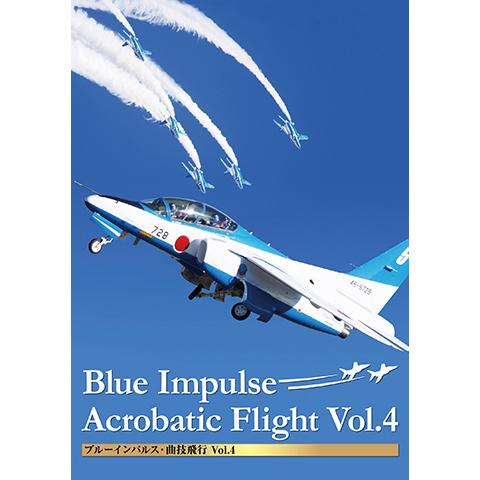 ブルーインパルス・曲技飛行 Vol.4