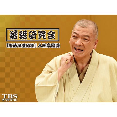 落語研究会「唐茄子屋政談」入船亭扇遊
