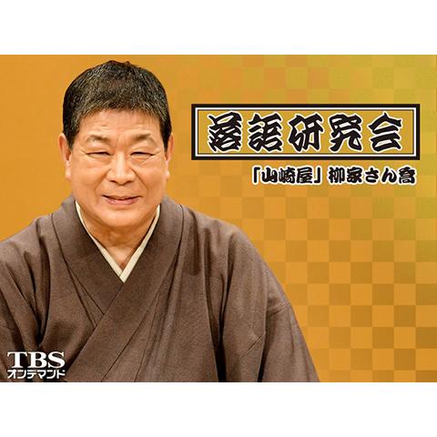 落語研究会「山崎屋」柳家さん喬